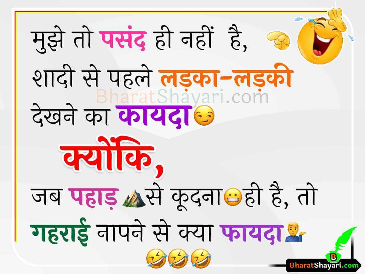 Ladka Ladki Dekhne Ka Kayda - Funniest Hindi Shayari