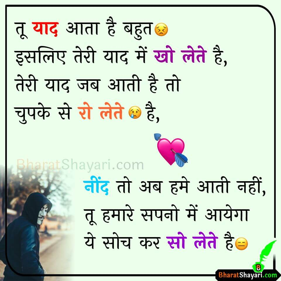 Love Sad Shayari Hindi