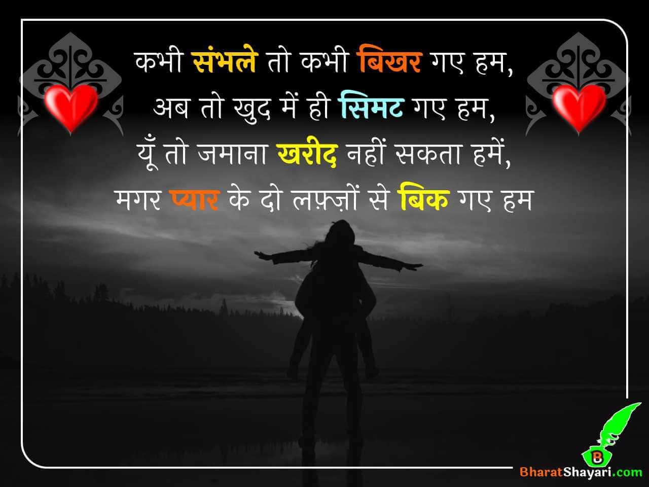 Love Shayari - Kabhi Sambhale to kabhi Bikhar gaye