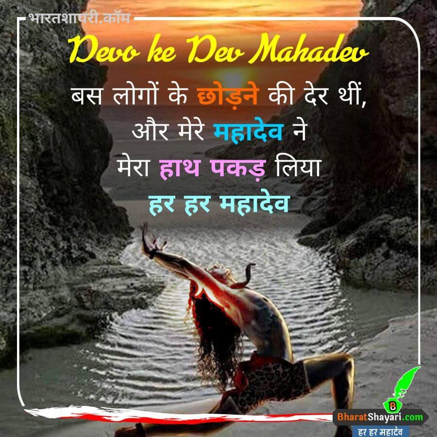 Mahadev Shayari Hindi
