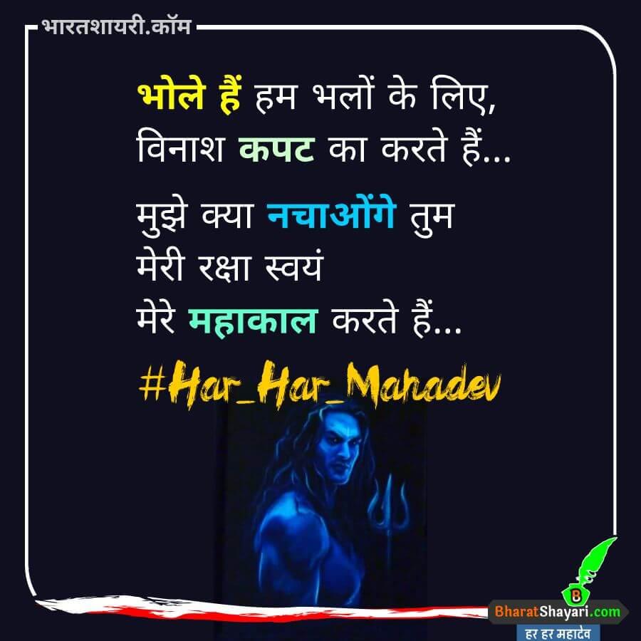 Mahadev Shayari Status Hindi