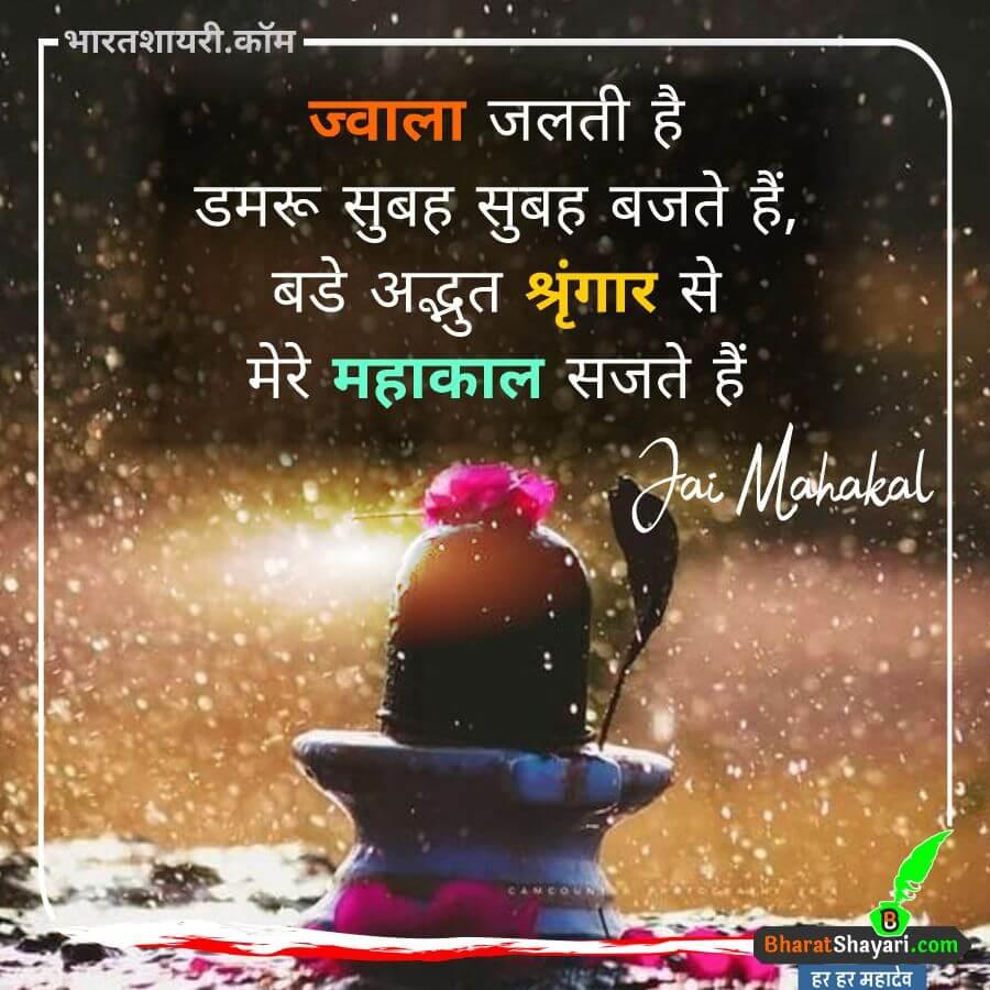 Mahadev Shayari Status in Hindi