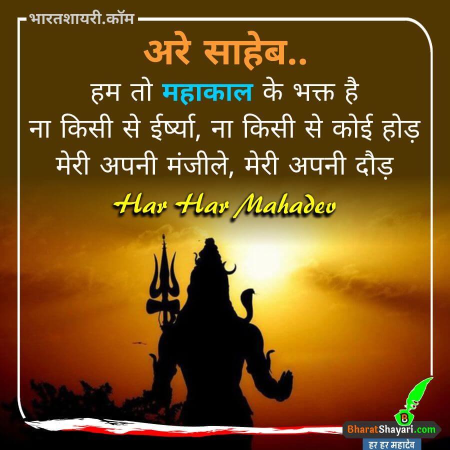 Mahadev Shayari in Hindi for WhatsApp