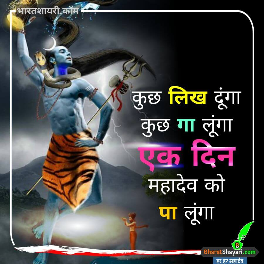 Mahadev Status Hindi