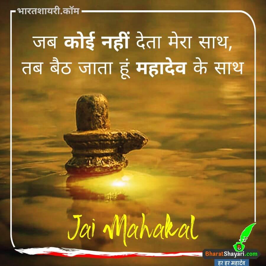 Mahakal Shayari and Status