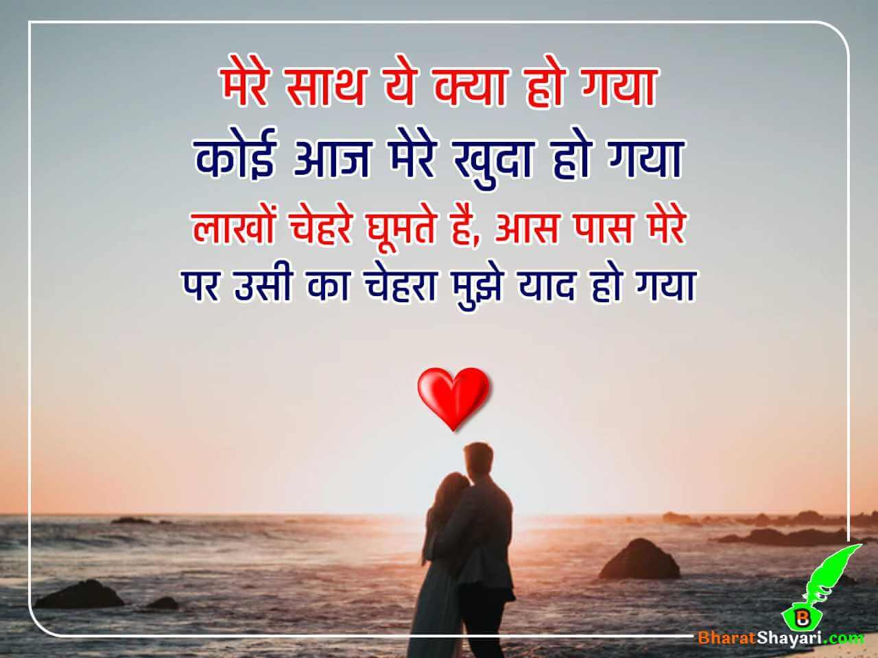 Mere sath ye kya ho gya - Hindi Love Shayari