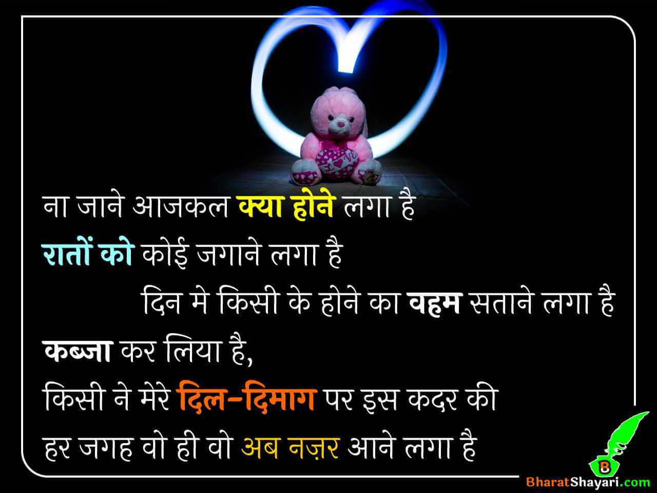 Na jane aajkal kya hone laga hai - Love Shayari in Hindi