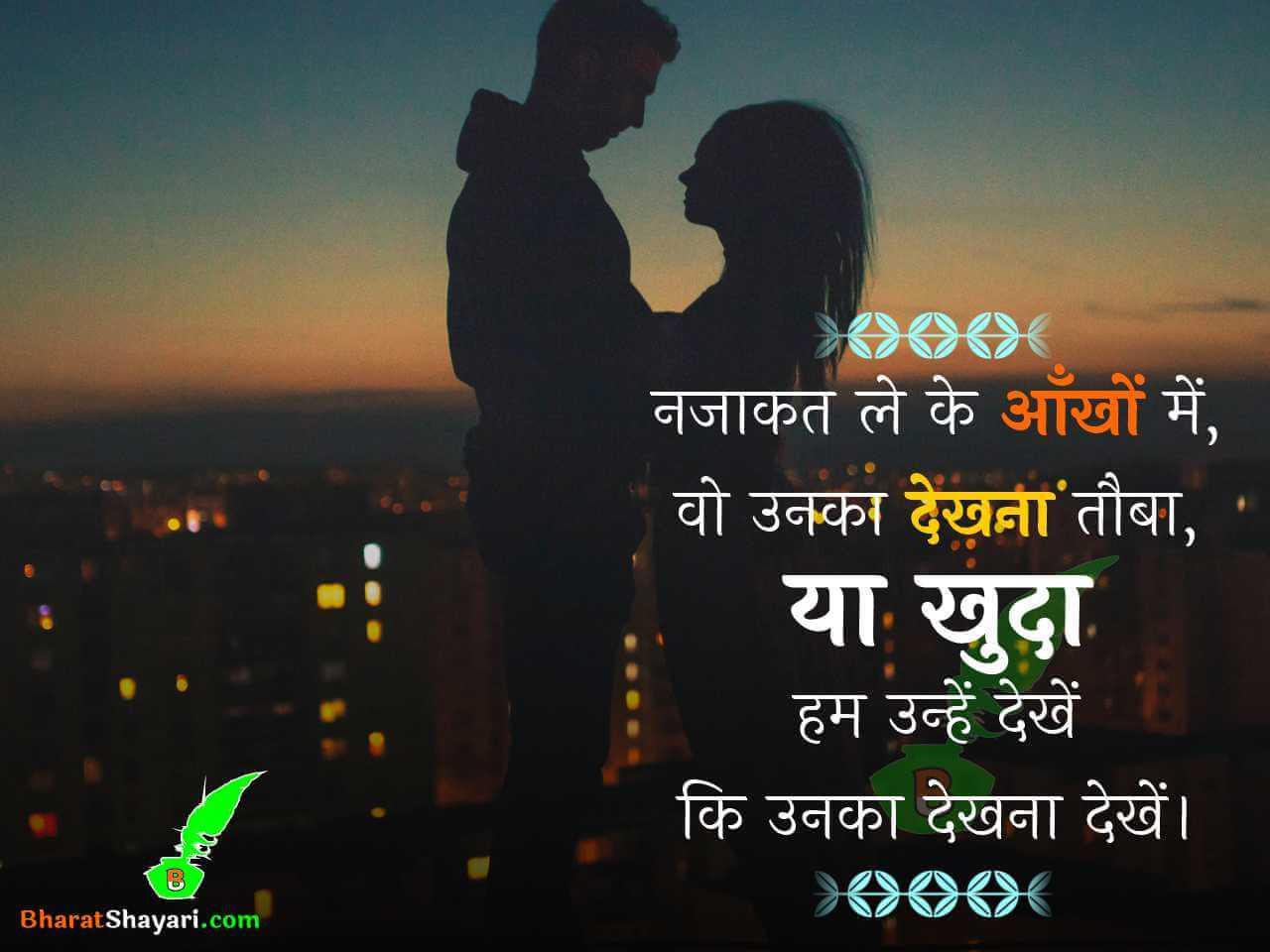Najakat le ke ankho me - Love Shayari