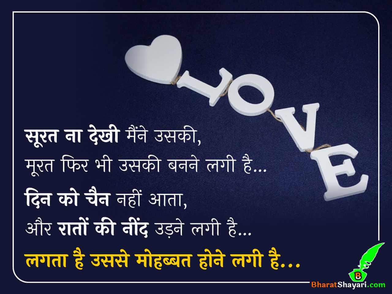 New Love Shayari - Surat na dekhi mene uski