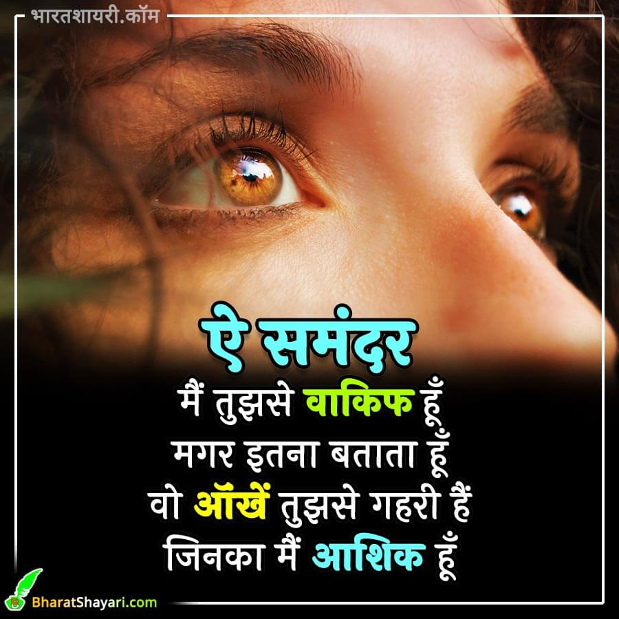 Romantic Aankhen Shayari in Hindi