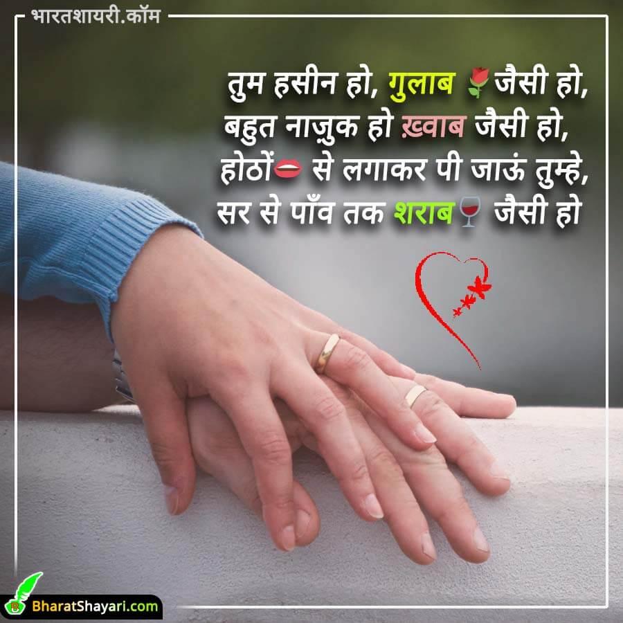 Romantic Best Shayari - Tum Hasin ho