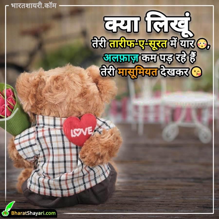 Romantic Hindi Shayari For Girlfriend