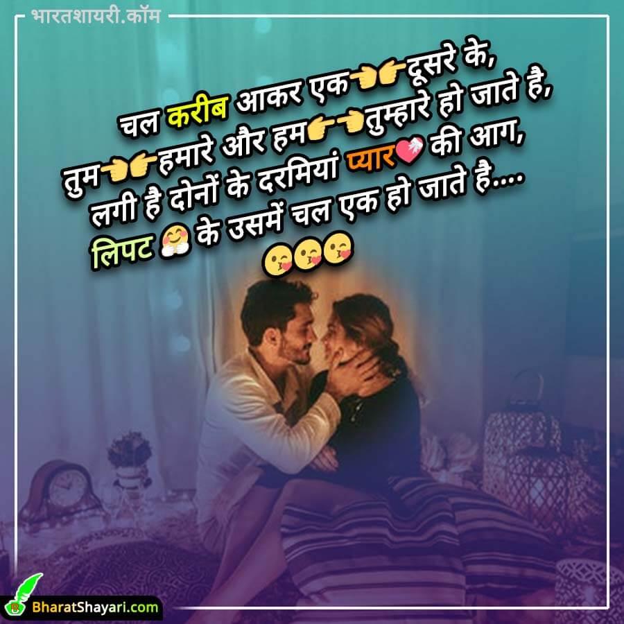 Romantic Shayari For Boyfriend