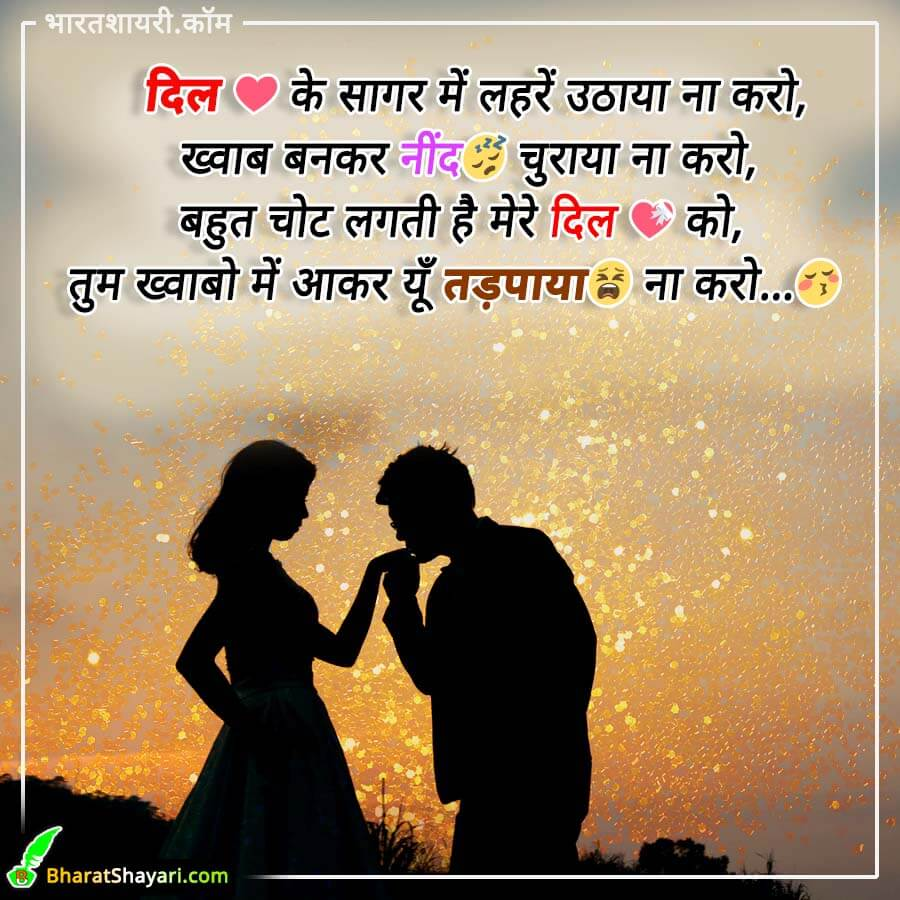Romantic Shayari For Love