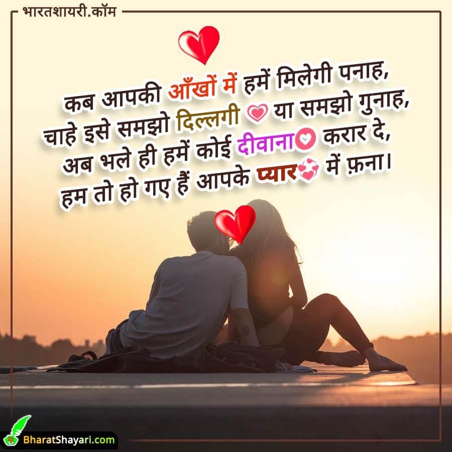 Romantic Shayari - Kab Ankho mein