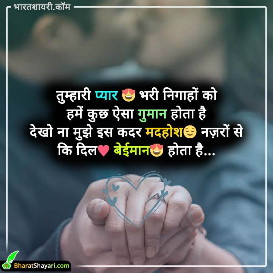 Romantic Shayari - Tumhari Pyar Bhari