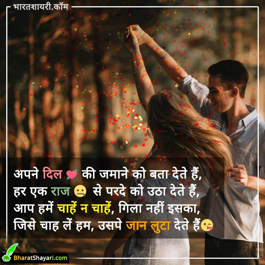 Romantic Shayari in Hindi For Lover