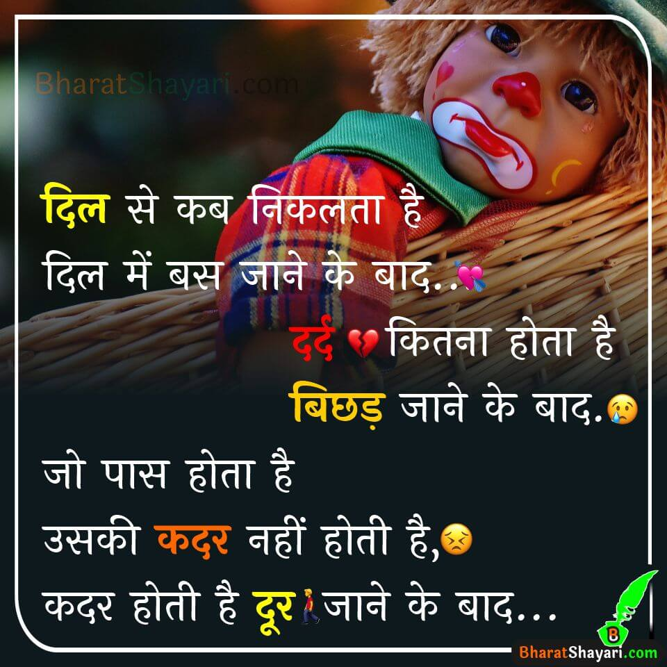 Sad Shayari for Love