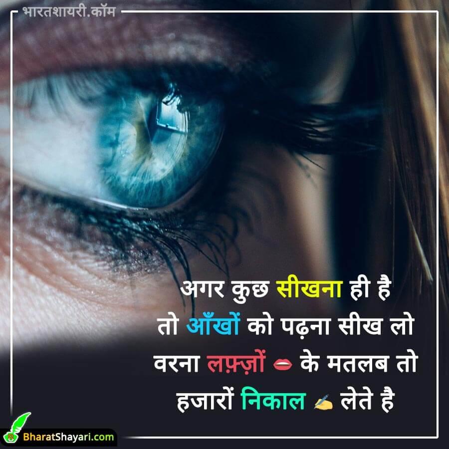 Two Line Shayari on Eyes in Hindi