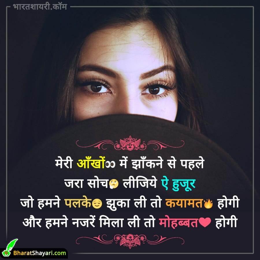 Two Line Shayari on Eyes