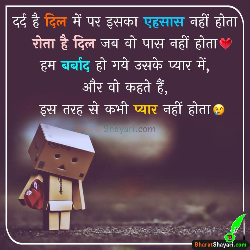 Very Sad Shayari for Lover